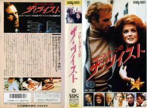 ブルース・ダーンの ザ・ツイスト VHSネットレンタル ビデオ博物館 廃盤ビデオ専門店 株式会社Kプラス