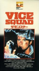 ザ・モンスター VICE SQUAD VHSネットレンタル ビデオ博物館 廃盤ビデオ専門店 株式会社Kプラス