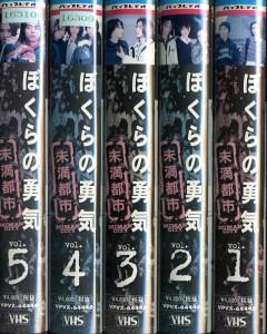 ぼくらの勇気 未満都市 MIMAN CITY VHSネットレンタル ビデオ博物館 廃盤ビデオ専門店 株式会社Kプラス