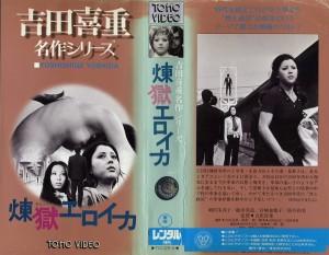 煉獄エロイカ VHSネットレンタル ビデオ博物館 廃盤ビデオ専門店 株式会社Kプラス