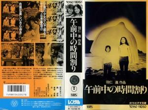 午前中の時間割り VHSネットレンタル ビデオ博物館 廃盤ビデオ専門店 株式会社Kプラス