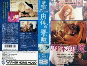 肉体の悪魔 VHSネットレンタル ビデオ博物館 廃盤ビデオ専門店 株式会社Kプラス