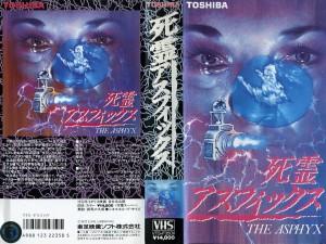 死霊アスフィックス VHSネットレンタル ビデオ博物館 廃盤ビデオ専門店 株式会社Kプラス