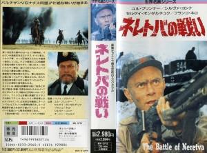 ネレトバの戦い VHSネットレンタル ビデオ博物館 廃盤ビデオ専門店 株式会社Kプラス