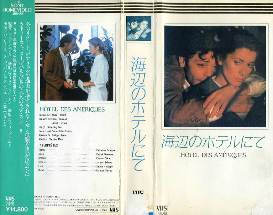 海辺のホテルにて VHSネットレンタル ビデオ博物館 廃盤ビデオ専門店 株式会社Kプラス