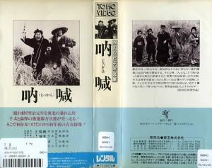 吶喊 とっかん VHSネットレンタル ビデオ博物館 廃盤ビデオ専門店 株式会社Kプラス