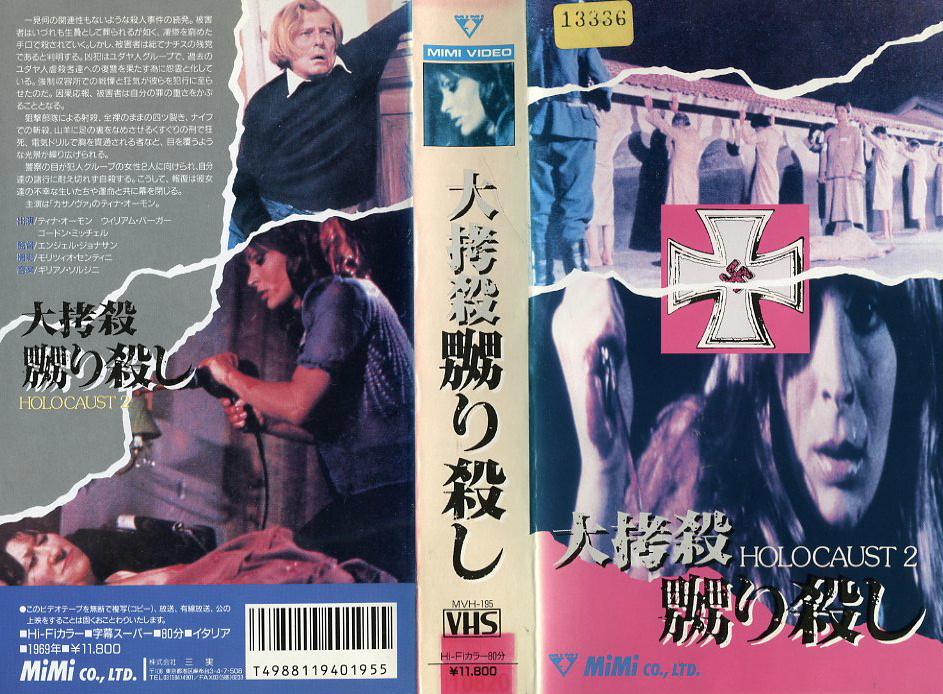 大拷殺・嬲り殺し VHSネットレンタル ビデオ博物館 廃盤ビデオ専門店 株式会社Kプラス