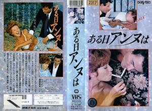 ある日アンヌは VHSネットレンタル ビデオ博物館 廃盤ビデオ専門店 株式会社Kプラス