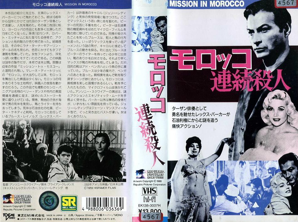 モロッコ連続殺人 VHSネットレンタル ビデオ博物館 廃盤ビデオ専門店 株式会社Kプラス