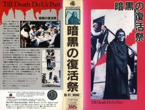 暗黒の復活祭 VHSネットレンタル ビデオ博物館 廃盤ビデオ専門店 株式会社Kプラス