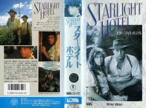 スターライト・ホテル VHSネットレンタル ビデオ博物館 廃盤ビデオ専門店 株式会社Kプラス