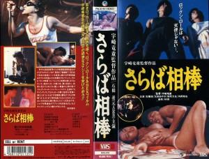 さらば相棒 VHSネットレンタル ビデオ博物館 廃盤ビデオ専門店 株式会社Kプラス