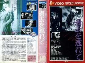 過去を逃れて VHSネットレンタル ビデオ博物館 廃盤ビデオ専門店 株式会社kプラス
