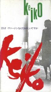Keiko keiko KEIKO KEIKO VHSネットレンタル ビデオ博物館 廃盤ビデオ専門店 株式会社kプラス