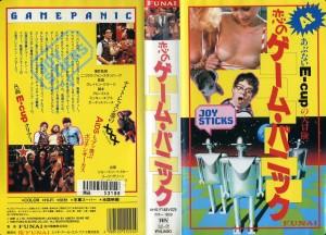恋のゲーム・パニック VHSネットレンタル ビデオ博物館 廃盤ビデオ専門店 株式会社Kプラス