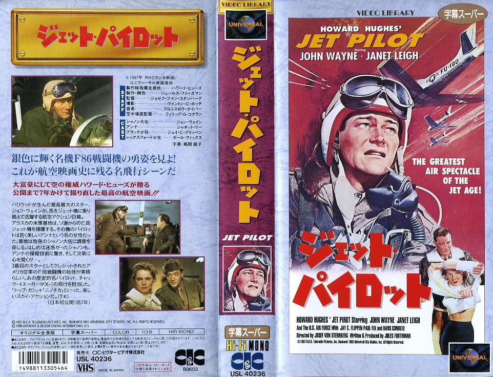 ジェット・パイロット VHSネットレンタル ビデオ博物館  廃盤ビデオ専門店 株式会社Kプラス