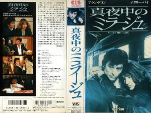 真夜中のミラージュ VHSネットレンタル ビデオ博物館 廃盤ビデオ専門店 株式会社Kプラス