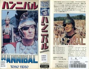 ハンニバル VHSネットレンタル ビデオ博物館 廃盤ビデオ専門店 株式会社Kプラス