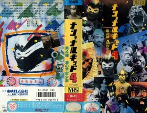 ナショナルキッド4 第4部謎の宇宙少年(総集編) VHSネットレンタル ビデオ博物館 廃盤ビデオ専門店 株式会社Kプラス