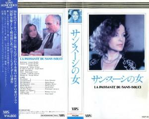 サンスーシの女 VHSネットレンタル ビデオ博物館 廃盤ビデオ専門店 株式会社kプラス