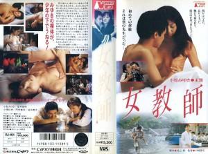 女教師 VHSネットレンタル ビデオ博物館 廃盤ビデオ専門店 株式会社kプラス
