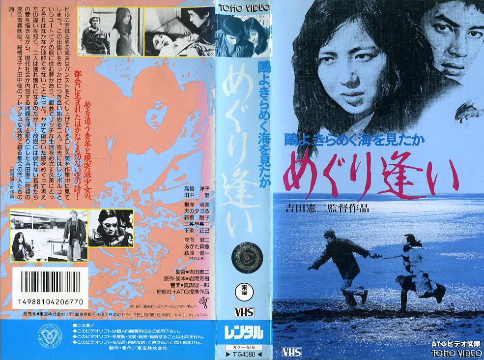 鴎よ、きらめく海を見たか めぐり逢い VHSネットレンタル ビデオ博物館 廃盤ビデオ専門店 株式会社Kプラス