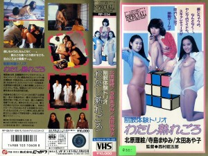 制服体験トリオ わたし熟れごろ VHSネットレンタル ビデオ博物館 廃盤ビデオ専門店 株式会社kプラス
