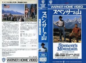 スペンサーの山 VHSネットレンタル ビデオ博物館 廃盤ビデオ専門店 株式会社kプラス