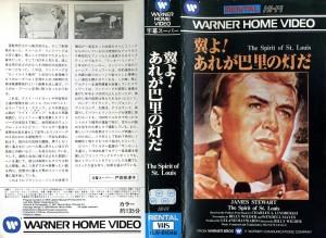 翼よ!あれが巴里の灯だ VHSネットレンタル ビデオ博物館 廃盤ビデオ専門店 株式会社kプラス