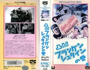 凸凹フランケンシュタインの巻 VHSネットレンタル ビデオ博物館 廃盤ビデオ専門店 株式会社kプラス