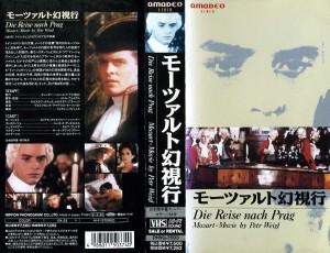 モーツァルト幻視行 VHSネットレンタル ビデオ博物館 廃盤ビデオ専門店 株式会社kプラス