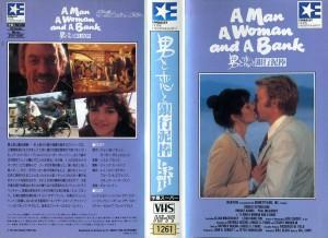 男と恋と銀行泥棒 VHSネットレンタル ビデオ博物館 廃盤ビデオ専門店 株式会社kプラス