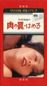 肉の罠 はめる! VHSネットレンタル ビデオ博物館 廃盤ビデオ専門店 株式会社Kプラス