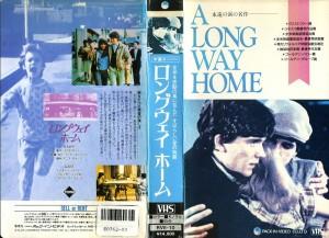 ロングウェイ・ホーム VHSネットレンタル ビデオ博物館 廃盤ビデオ専門店 株式会社Kプラス