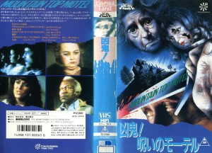 狂鬼!呪いのモーテル VHSネットレンタル ビデオ博物館 廃盤ビデオ専門店 株式会社kプラス