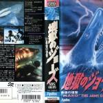 地獄のジョーズ '87最後の復讐 VHSネットレンタル ビデオ博物館 廃盤ビデオ専門店 株式会社Kプラス