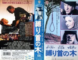 縛り首の木 VHSネットレンタル ビデオ博物館 廃盤ビデオ専門店 株式会社Kプラス