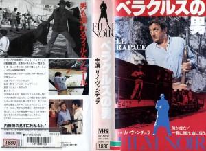 ベラクルスの男 VHSネットレンタル ビデオ博物館 廃盤ビデオ専門店 株式会社kプラス