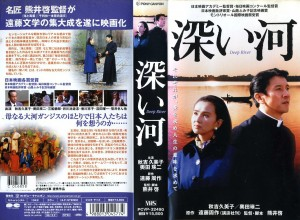 深い河 VHSネットレンタル ビデオ博物館 廃盤ビデオ専門店 株式会社Kプラス