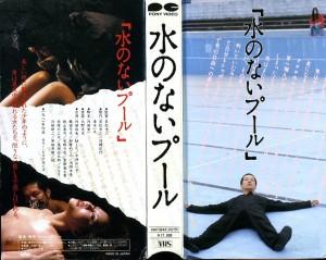 水のないプール VHSネットレンタル ビデオ博物館 廃盤ビデオ専門店 株式会社Kプラス