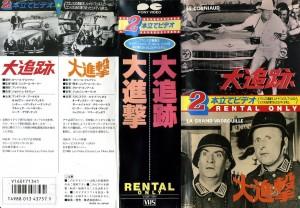 大追跡 大進撃 2本立てビデオ VHSネットレンタル ビデオ博物館 廃盤ビデオ専門店 株式会社Kプラス
