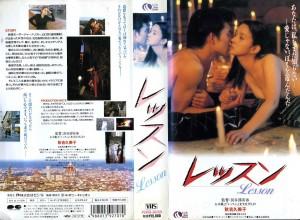 レッスン LESSON VHSネットレンタル ビデオ博物館 廃盤ビデオ専門店 株式会社Kプラス