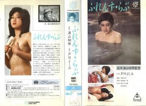 ふれんず・らぶ VHSネットレンタル ビデオ博物館 廃盤ビデオ専門店 株式会社Kプラス