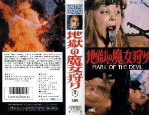 地獄の魔女狩り 残酷!女刑罰史 VHSネットレンタル ビデオ博物館 廃盤ビデオ専門店 株式会社Kプラス