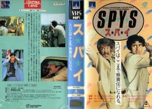 ス★パ★イ VHSネットレンタル ビデオ博物館 廃盤ビデオ専門店 株式会社kプラス