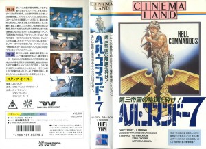 ヘル・コマンドー7 VHSネットレンタル ビデオ博物館 廃盤ビデオ専門店 株式会社kプラス
