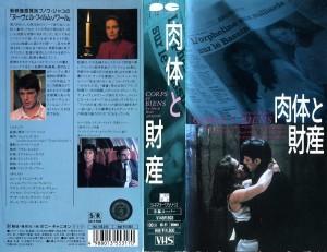 肉体と財産 VHSネットレンタル ビデオ博物館 廃盤ビデオ専門店 株式会社kプラス