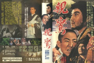 親鸞 VHSネットレンタル ビデオ博物館 廃盤ビデオ専門店 株式会社kプラス