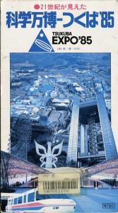 科学万博 つくば'85  21世紀が見えた VHSネットレンタル ビデオ博物館 廃盤ビデオ専門店 株式会社kプラス