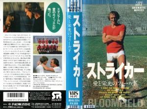 ストライカー/愛と栄光のフィールド VHSネットレンタル ビデオ博物館 廃盤ビデオ専門店 株式会社kプラス